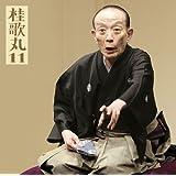 桂歌丸11「朝日名人会」ライヴシリーズ71「鰍沢」「城木屋」