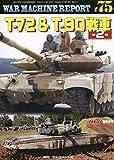 WAR MACHINE(75) T-72&T-90戦車(2) 2019年 02 月号 [雑誌]: PANZER 増刊