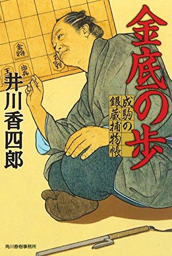 金底の歩―成駒の銀蔵捕物帳 (時代小説文庫)