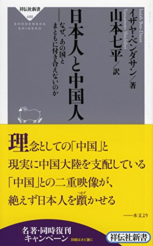 日本人と中国人――なぜ、あの国とまともに付き合えないのか (祥伝社新書 486)