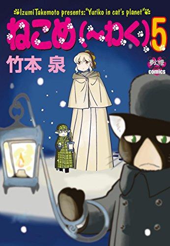 ねこめ(~わく) 5 (夢幻燈コミックス 24)