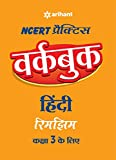 Workbook Hindi Rimjhim for Class 3