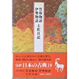 Taketori monogatari.  Ise monogatari.  Tosa nikki (Nihon no koten ; 10) (Japanese Edition)