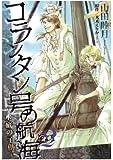 コランタン号の航海 ─ 水底の子供 (2) (ウィングス・コミックス)
