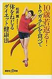 10歳若返る! トウガラシを食べて体をねじるダイエット健康法 (講談社+α新書)