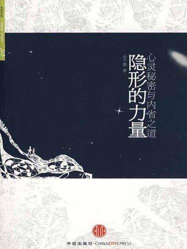 yinxing-de-liliang-chinese-edition