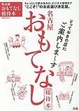 名古屋おもてなし接待本―とっておきの店にご案内しま~す (ぴあMOOK中部)
