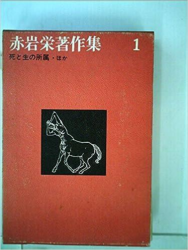 赤岩栄著作集〈1〉 (1971年) | ...