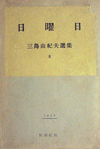 三島由紀夫選集〈第8〉日曜日 (1958年)