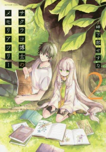 サクラコ博士のメモリアツリー(2) (アクションコミックス(月刊アクション))