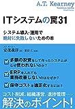 ITシステムの罠31 システム導入・運用で絶対に失敗しないための本