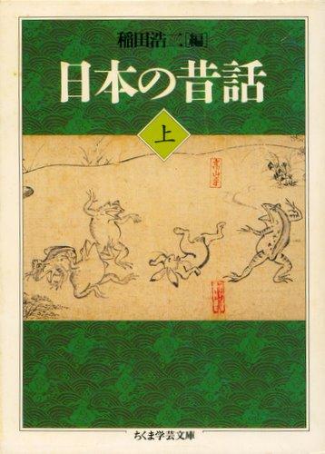 日本の昔話〈上〉 (ちくま学芸文庫)