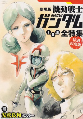 A Theater Version Mobile Suit Gundam I-II-III Special Feature Special Reprinted Edition (Japanese Import)