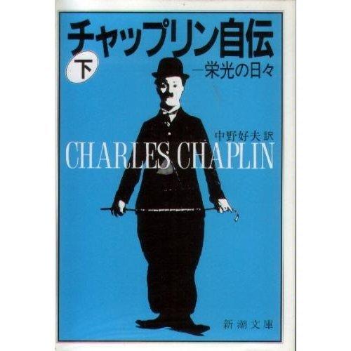 チャップリン自伝〈下〉栄光の日々 (新潮文庫)