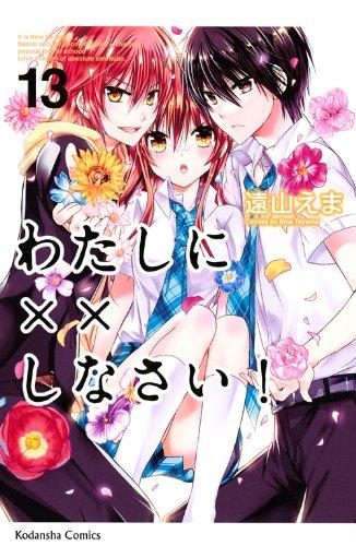 Watashi ni xx Shinasai![13]