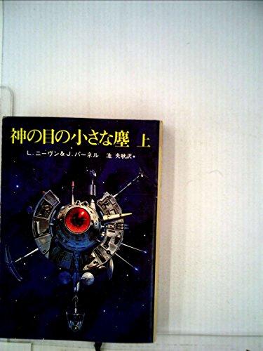 神の目の小さな塵〈上〉 (1978年) (創元推理文庫)