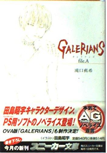 GALERIANS-file.A (Kadokawa Sneaker Bunko) (2000) ISBN: 4044235015 [Japanese Import]