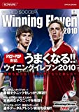 Be well PS2 ? PSP support! Winning Eleven 2010 (KONAMI OFFICIAL BOOKS)