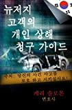The Consumer's Guide To New Jersey Personal Injury Claims in Korean (Korean Edition)
