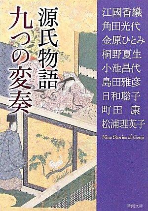 源氏物語九つの変奏 (新潮文庫)
