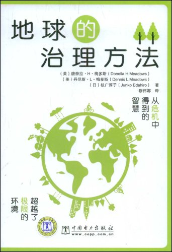 Governance approach Earth na shi side of the Earth(Chinese Edition)