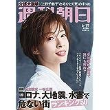 週刊朝日 2020年 6/19号