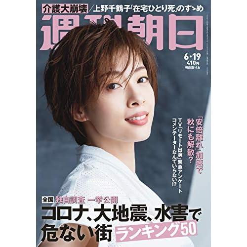 週刊朝日 2020年 6/19号 表紙画像
