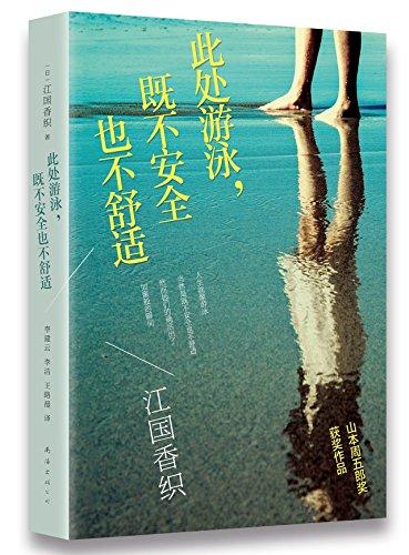 Kamisama no Boat (Chinese Edition)