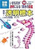 驚異! 透明標本いきもの図鑑 (別冊宝島 1663 スタディー)