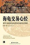 海龟交易心经:世界上最优秀交易者们的风险应对策略