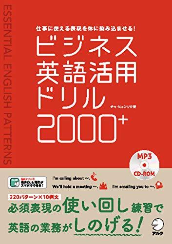 ビジネス英語活用ドリル2000+の商品画像