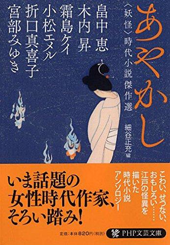 あやかし 〈妖怪〉時代小説傑作選 (PHP文芸文庫)