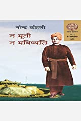 Na Bhooto Na Bhavishyati: Novelization of Life of Swami Vivekanand in Hindi (Hindi Edition) Kindle Edition