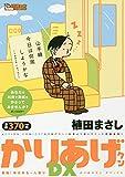 かりあげクンデラックス 春眠ゆるゆる~ん祭り (アクションコミックス(COINSアクションオリジナル))