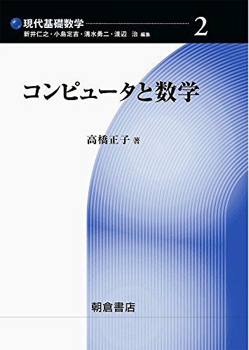 コンピュータと数学 (現代基礎数学)