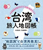 台湾在住の作家夫婦が作った台湾旅人地図帳