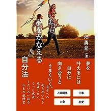 yumewokanaerujibunnhou (Japanese Edition)