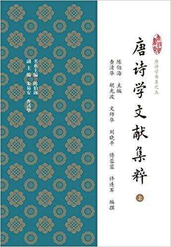 Read Online 唐诗学文献集粹(套装共2册) pdf