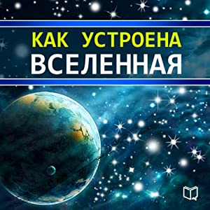All That You Want to Know About the Universe [Russian Edition] Audiobook