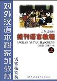 Newspapers Language Course, Bai Congqian, 7561906803