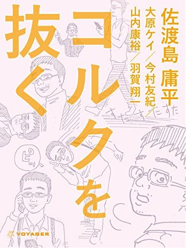 コルクを抜く (Japanese Edition)