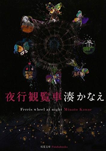 夜行観覧車 (双葉文庫)