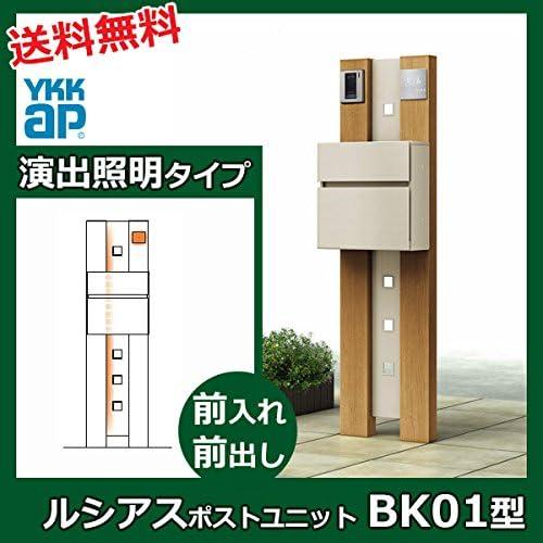 YKKAP ルシアスポストユニットBK01型 演出照明タイプ 本体(L) 木調カラー *表札はネームシールです UMB-BK01 『機能門柱 機能ポール』 ショコラウォールナット/ステン