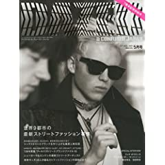 Dazed&Confused Japan 最新号 サムネイル