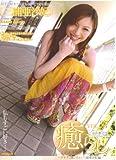 癒らし。VOL37 [DVD]