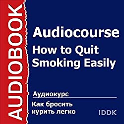 How to Quit Smoking Easily [Russian Edition]