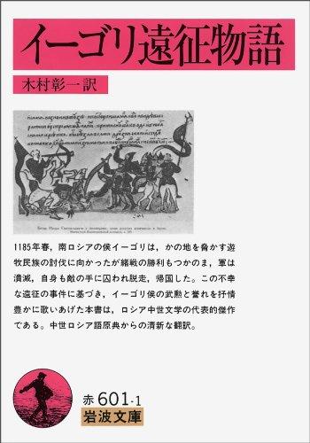イーゴリ遠征物語 (岩波文庫 赤 601-1)