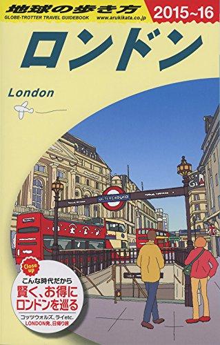 A03 地球の歩き方 ロンドン 2015~2016