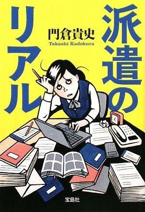 派遣のリアル (宝島SUGOI文庫)