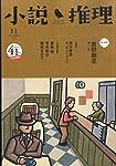小説推理 2014年 11月号 [雑誌]